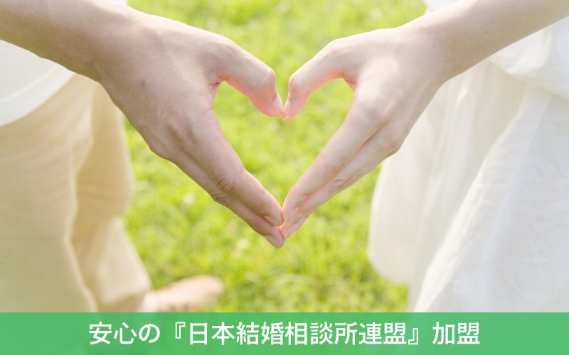 安心の『日本結婚相談所連盟』加盟