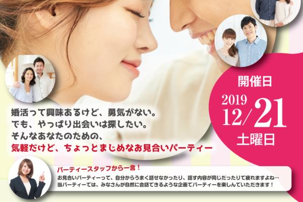 婚活パーティー開催のお知らせ  12月21日土曜日 心斎橋ほおずき