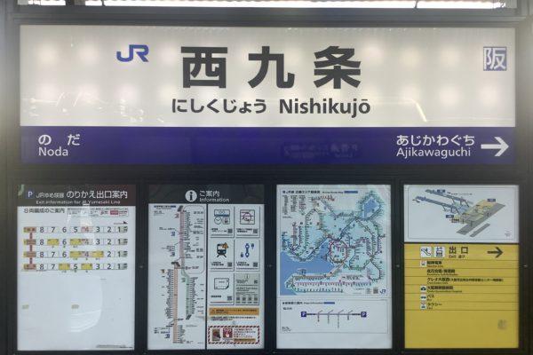 結婚相談所 婚活サポート得意な結婚カウンセラーお勧め 大阪昔ながらの店が残る西九条